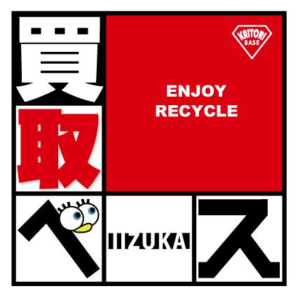 買取ベース飯塚本店